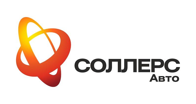 Компания «Соллерс» в России теперь официально будет назваться «Соллерс Авто»