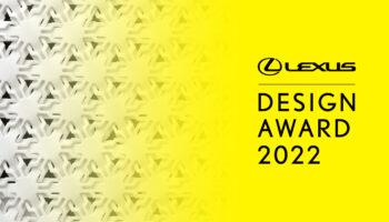 Lexus приглашает дизайнеров со всего мира поучаствовать в премии Design Award