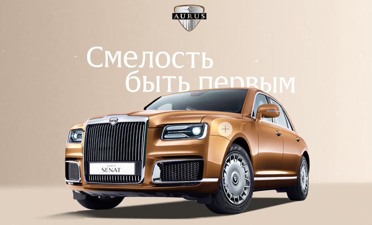 Водородный Aurus будут производить в России с 2024 года