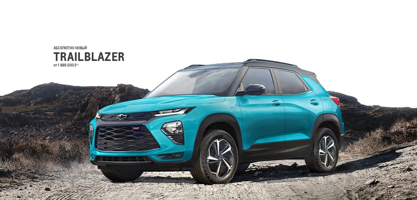 Продажи нового кроссовера Chevrolet Trailblazer стартовали в России с 20 сентября 2021 года