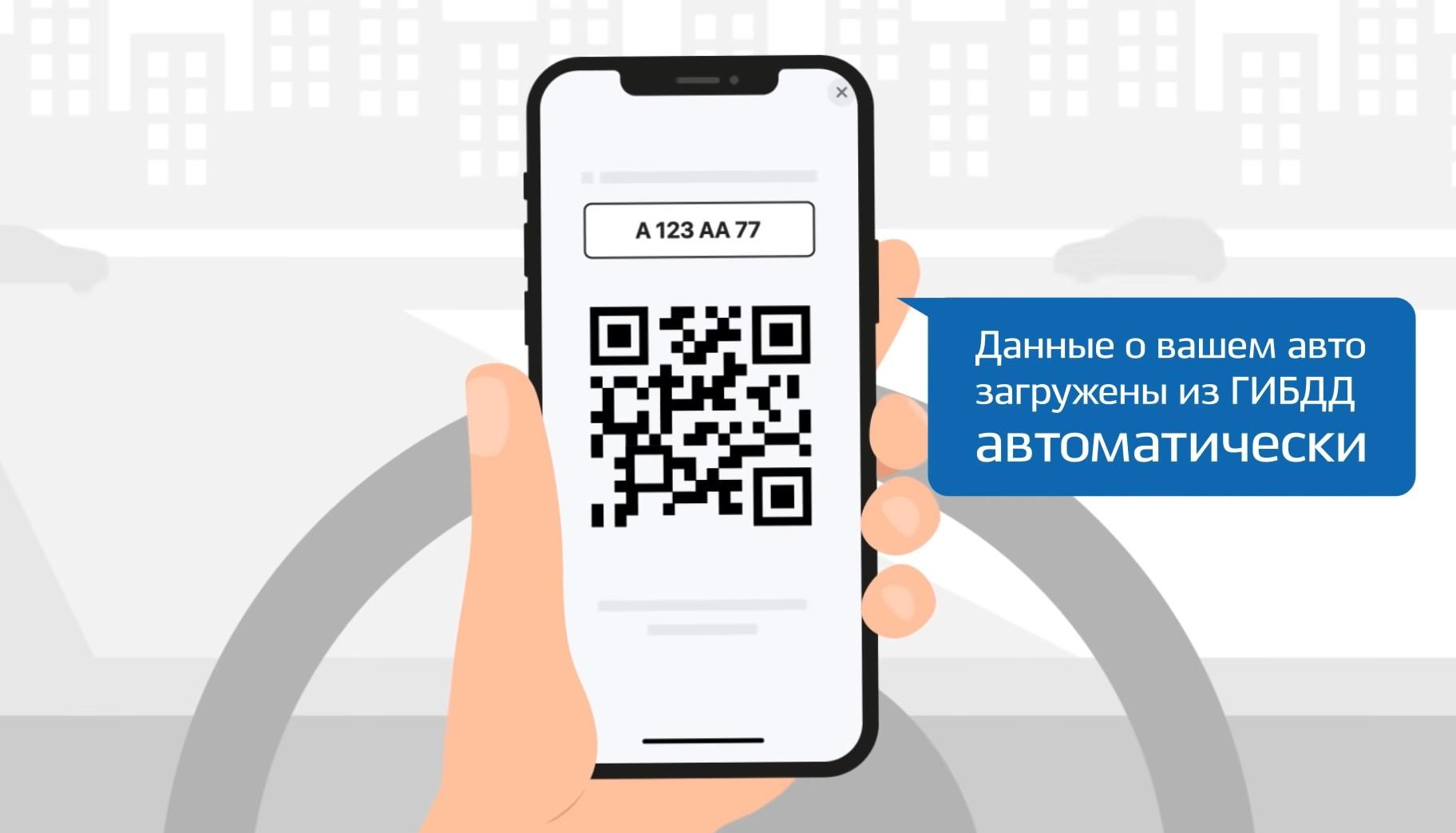 В России тестируют приложение «Госуслуги Авто» для проверки документов водителей по QR-коду